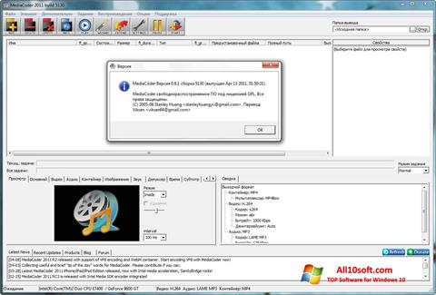 Capture d'écran MediaCoder pour Windows 10